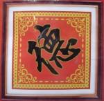 Tranh thêu chữ thập: Chữ Đức (in màu)