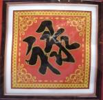 Tranh thêu chữ thập: Chữ Lộc (in màu)