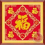 Tranh thêu chữ thập: Chữ phúc (in màu) 5