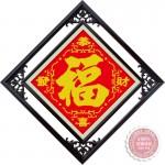 Tranh thêu chữ thập: Chữ phúc (in màu)