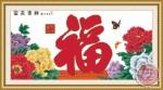 Tranh thêu chữ thập: Chữ phúc, hoa mẫu đơn (in màu)