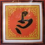 Tranh thêu chữ thập: Chữ Tâm (in màu)